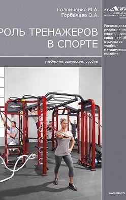 Марина Соломченко - Роль тренажеров в спорте