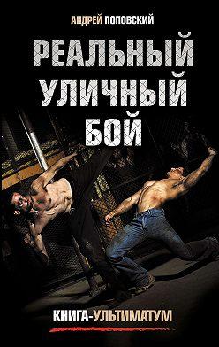 Андрей Поповский - Реальный уличный бой. Книга-ультиматум