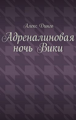 Алекс Динго - Адреналиновая ночьВики