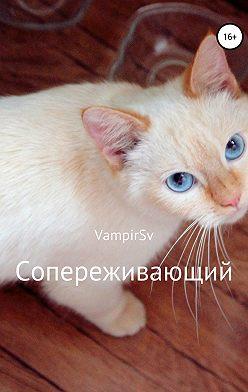 VampirSv - Сопереживающий