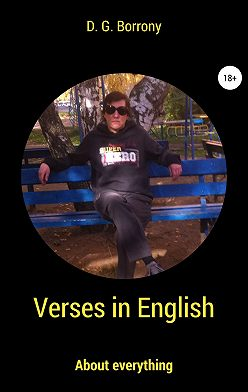 Дмитрий Боррони - Verses in English: about everything