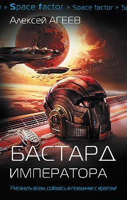 Алексей Агеев - Бастард императора
