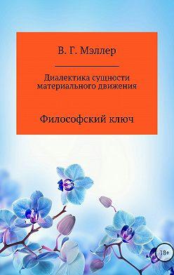 ВИКТОР МЭЛЛЕР - Диалектика сущности материального движения