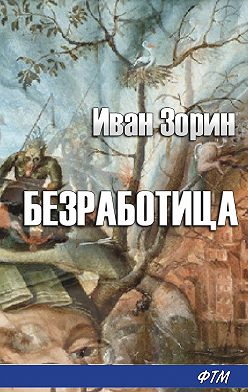 Иван Зорин - Безработица
