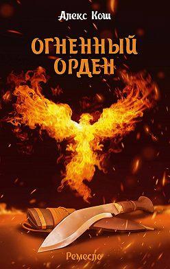 Алекс Кош - Огненный Орден