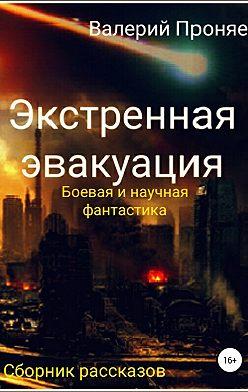 Валерий Проняев - Экстренная эвакуация. Сборник рассказов