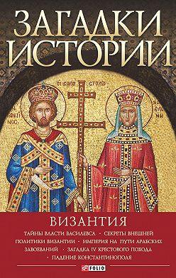 Андрей Домановский - Загадки истории. Византия