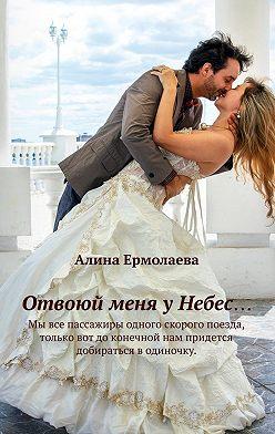 Алина Ермолаева - Отвоюй меня у Небес…