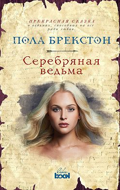 Пола Брекстон - Серебряная ведьма