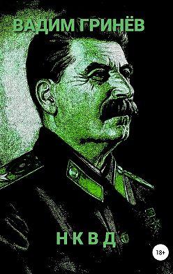 Вадим Гринёв - НКВД