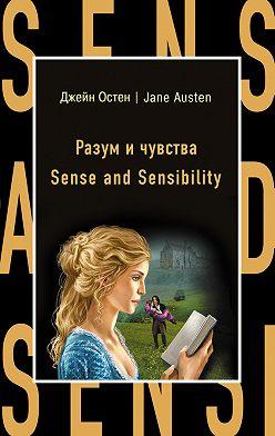 Джейн Остин - Разум и чувства / Sense and Sensibility