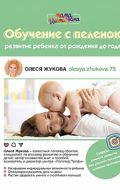 Олеся Жукова - Обучение с пеленок. Развитие ребенка от рождения до года