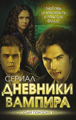 Елена Хаецкая - Дневники вампира. Любовь и ненависть в Мистик Фоллс
