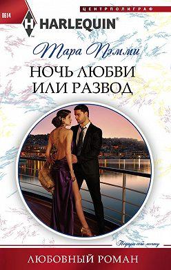Тара Пэмми - Ночь любви или развод