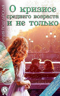 Лилия Подгайская - О кризисе среднего возраста и не только