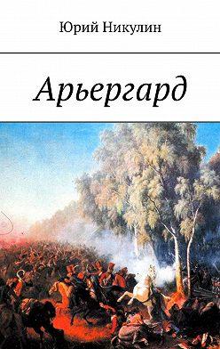 Юрий Никулин - Арьергард