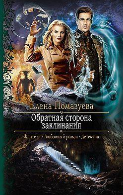 Елена Помазуева - Обратная сторона заклинания