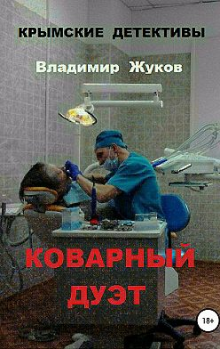 Владимир Жуков - Коварный дуэт
