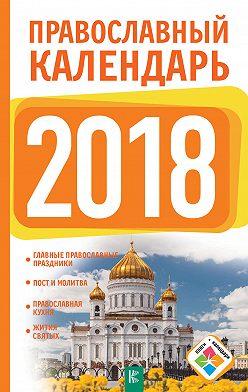 Диана Хорсанд-Мавроматис - Православный календарь на 2018 год