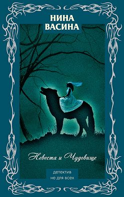 Нина Васина - Невеста и Чудовище