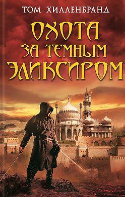 Том Хилленбранд - Охота за темным эликсиром. Похитители кофе