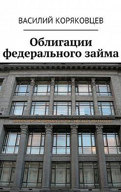 В. Коряковцев - Облигации федерального займа