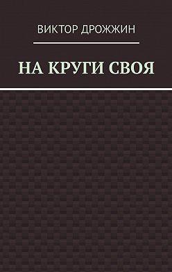 Виктор Дрожжин - На круги своя