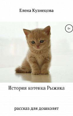 Елена Кузнецова - История котенка Рыжика