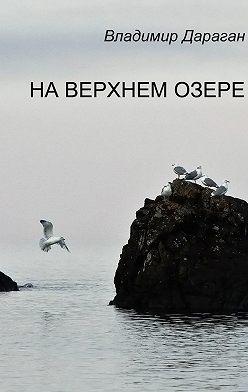 Владимир Дараган - НаВерхнем озере