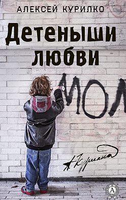 Алексей Курилко - Детеныши любви. Cборник лучших рассказов и эссе