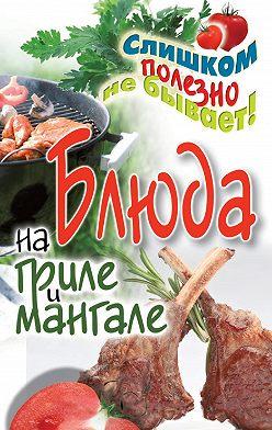 Неустановленный автор - Блюда на гриле и мангале