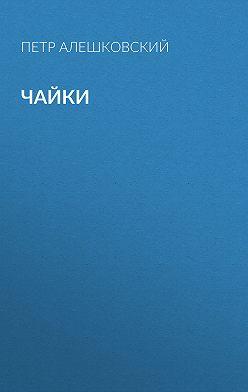 Петр Алешковский - Чайки