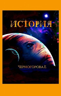 Евгения Черногорова - История