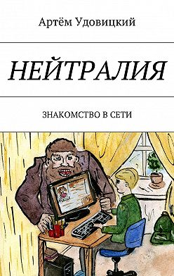 Артём Удовицкий - Нейтралия. Знакомство в Сети