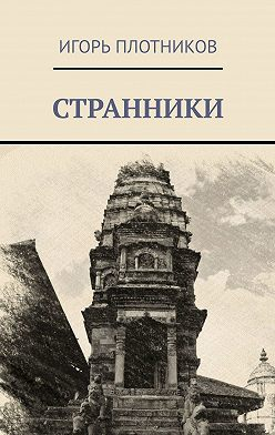 Игорь Плотников - Странники