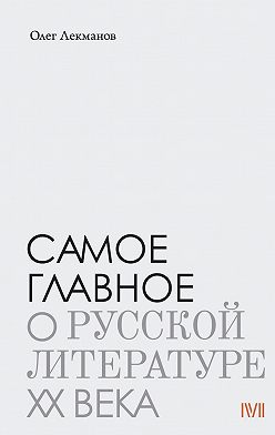 Олег Лекманов - Самое главное: о русской литературе XX века