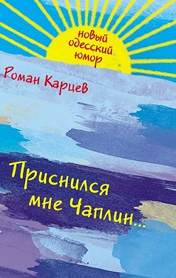 Роман Карцев - Приснился мне Чаплин…