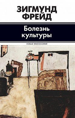 Зигмунд Фрейд - Болезнь культуры (сборник)