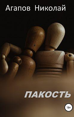 Николай Агапов - Пакость