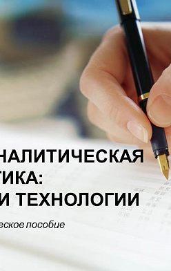 Николай Рожков - Психоаналитическая педагогика: теория и технологии