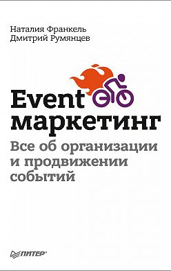 Дмитрий Румянцев - Event-маркетинг. Все об организации и продвижении событий