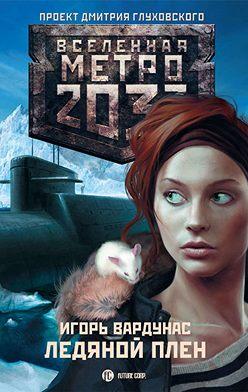 Игорь Вардунас - Метро 2033: Ледяной плен