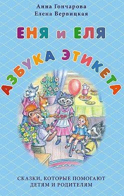 Анна Гончарова - Еня и Еля. Азбука этикета