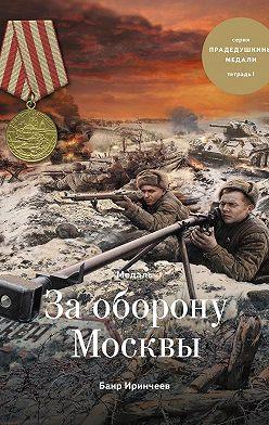 Баир Иринчеев - Медаль «За оборону Москвы»