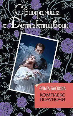 Ольга Баскова - Комплекс полуночи