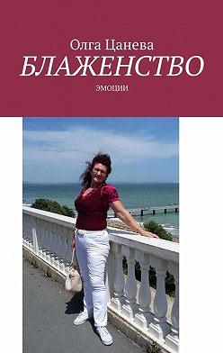 Олга Цанева - Блаженство. Эмоции