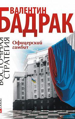 Валентин Бадрак - Офицерский гамбит