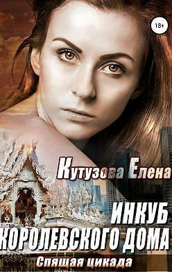 Елена Кутузова - Спящая Цикада