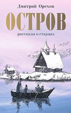 Дмитрий Орехов - Остров