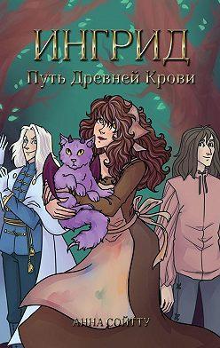 Анна Сойтту - Ингрид. ПутьДревнейкрови